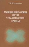 Традиционные обряды хантов усть-казымского Приобья