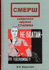 СМЕРШ, секретное оружие Сталина