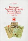 Деятельность Российского Общества Красного Креста в начале ХХ века (1903–1914)