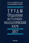 Труды Отделения историко-филологических наук РАН. 2017