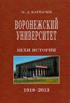 Воронежский университет