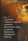 Курганы позднего периода среднего бронзового века у станицы Архонская в Северной Осетии