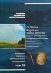 Курганы эпохи бронзы – раннего железного века в Саратовском Поволжье