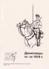 Денисовцы. VII–XII 1916 г.