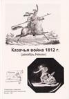Казачья война 1812 г. (Декабрь, Неман)