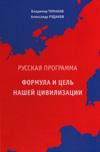 Русская программа: Формула и цель нашей цивилизации