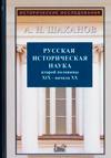 Русская историческая наука второй половины XIX – начала XX века