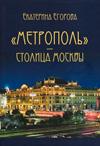 «Метрополь» – столица Москвы