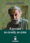 Я русский по складу, по сути