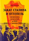 Закат Сталина и оттепель