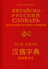 Китайско-русский словарь по системе четырёх разрядов