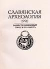 Славянская археология – 1990