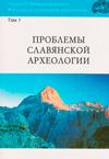 Проблемы славянской археологии