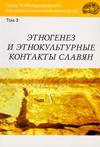 Этногенез и этнокультурные контакты славян