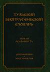 Тульский биографический словарь