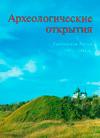 Археологические открытия. 1991–2004 гг.