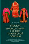 Русская традиционная одежда Тамбовской губернии конца XIX  – начала XX века