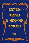 Евреи Тулы в XIX–XX вв.
