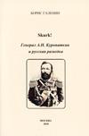 Skurk! Генерал А.Н. Куропаткин и русская разведка