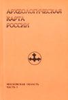 Археологическая карта России: Московская область