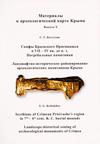 Скифы Крымского Присивашья в VII–IV вв. до н.э.  Погребальные памятники