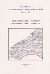 Археологические разведки на полуострове Тарханкут