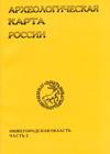 Археологическая карта России: Нижегородская область