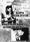Бард всея Руси и нобелевский отщепенец: Высоцкий и Бродский
