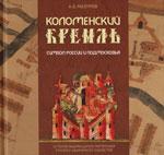 Коломенский кремль – символ России и Подмосковья