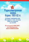 Радиоэлектронная война в Корее 1951–52 гг.