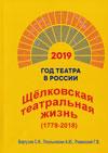 Щёлковская театральная жизнь. 1779–2018
