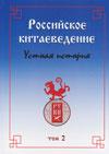 Российское китаеведение – устная история
