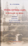 Троице-Сергиева лавра в зеркале ХХ века