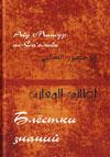 Блёстки знаний (Лата'иф ал-ма'ариф)