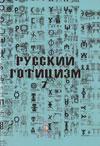Русский Готицизм 7