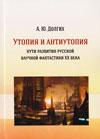 Утопия и антиутопия