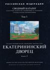 Государственный музей-заповедник «Царское село»: Екатерининский дворец