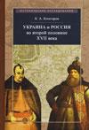 Украина и Россия во второй половине XVII века
