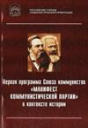 Первая программа Союза коммунистов «Манифест Коммунистической партии» в контексте истории