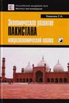 Экономическое развитие Пакистана (1947–2012)