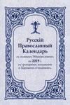Русский православный календарь