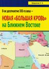 2-ое десятилетие XXI-го века – Новая «большая кровь» на Ближнем Востоке