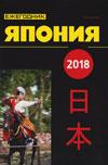 Япония 2018