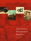 Археология Московского Кремля