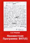 Неизвестная Программа ВКП(б)
