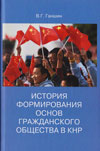 История формирования основ гражданского общества в КНР