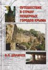 Путешествие в страну пещерных городов Крыма