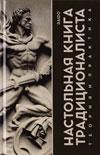 Настольная книга традиционалиста