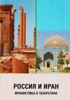 Россия и Иран: Иранистика в Татарстане