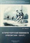 История рекрутской повинности в России (1699–1874 гг.)